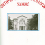 Yearbook of the Association of Halki Theological School Graduates