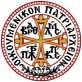 Ecumenical Patriarchate of Constantinople